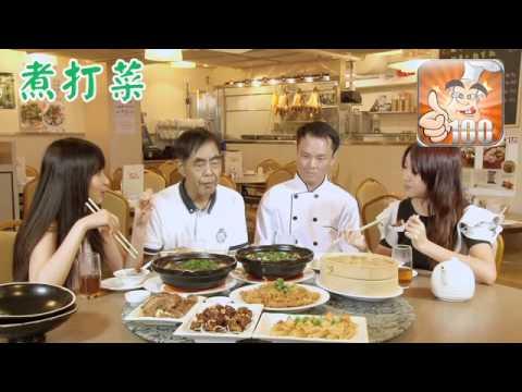 周府統請 @ 煮打菜 打冷小菜館 - YouTube