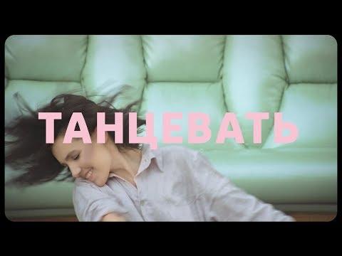 NUDE - Танцевать (Lyric Video)