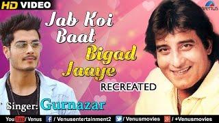 Jab Koi Baat Bigad Jaye - Recreated | Latest Hindi Song 2017 | Gurnazar | Hindi Romantic Song