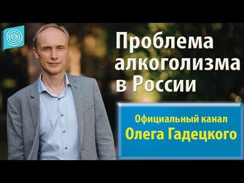 Проблема алкоголизма в России. Олег Гадецкий
