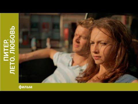 Питер. Лето. Любовь. Драма. Лучшие фильмы - Видео онлайн