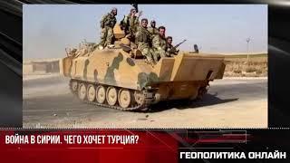Война вСирии. Чего хочет Турция?
