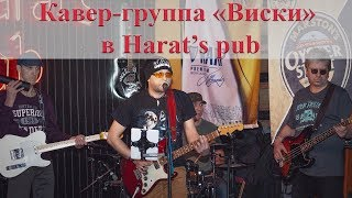 Кавер-группа «Whisky» в Harat's pub