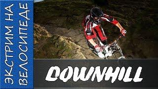 Даунхилл трюки - экстрим на велосипеде(Даунхилл на велосипеде - один из самых зрелищных видов экстремального спорта. Здесь тебя ожидают невероятн..., 2015-06-25T05:52:16.000Z)