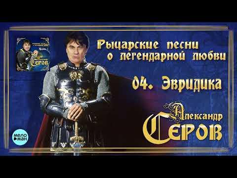 Александр Серов - Эвридика Альбом Рыцарские песни о легендарной любви