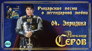 Александр Серов - Эвридика (Альбом