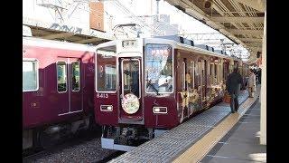 阪急8300系8313F古都号 快速特急・京都河原町行き 十三にて