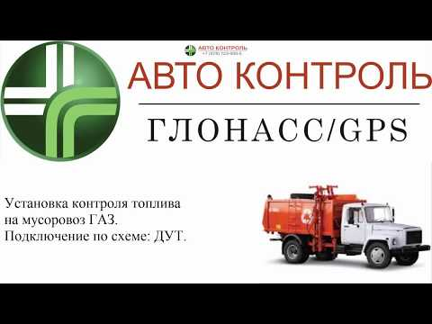ГАЗ мусоровоз контроль топлива: датчик уровня топлива.