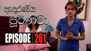 Adaraniya Purnima ‍| Episode 261 30th July 2020 Thumbnail