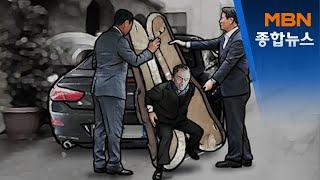 악기 케이스에 몸 숨겨…카를로스 곤 전 닛산 회장의 일본 탈출극 [MBN 종합뉴스]