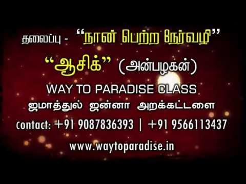 ஆசிக் (அன்பழகன்) ᴴᴰ┇நான் பெற்ற நேர்வழி┇Tamil Islam Convert Way to Paradise Class