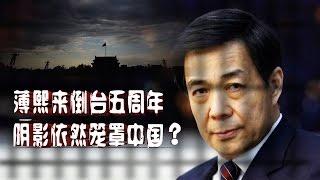 焦点对话:薄熙来倒台五周年,阴影依然笼罩中国? thumbnail
