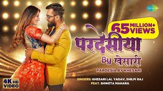 VIDEO | परदेसिया | Khesari Lal Yadav | Pardesia | Bhojpuri Gana | Shilpi Raj | Bhojpuri Song 2021