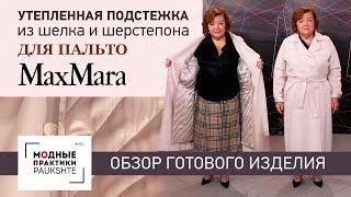 Как утеплить легкое пальто Max Mara? Обзор удобной подстежки из шелка и шерстепона для пальто.