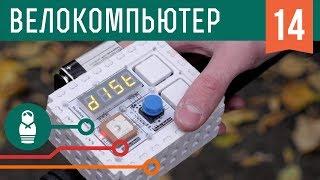 Велокомпьютер с GPS модулем на Arduino. Проекты для начинающих