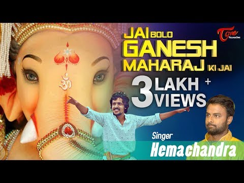JAI BOLO GANESH MAHARAJ KI JAI | Vinayaka Chaturthi Video Song 2017 | by Hemachandra, Satya Sagar