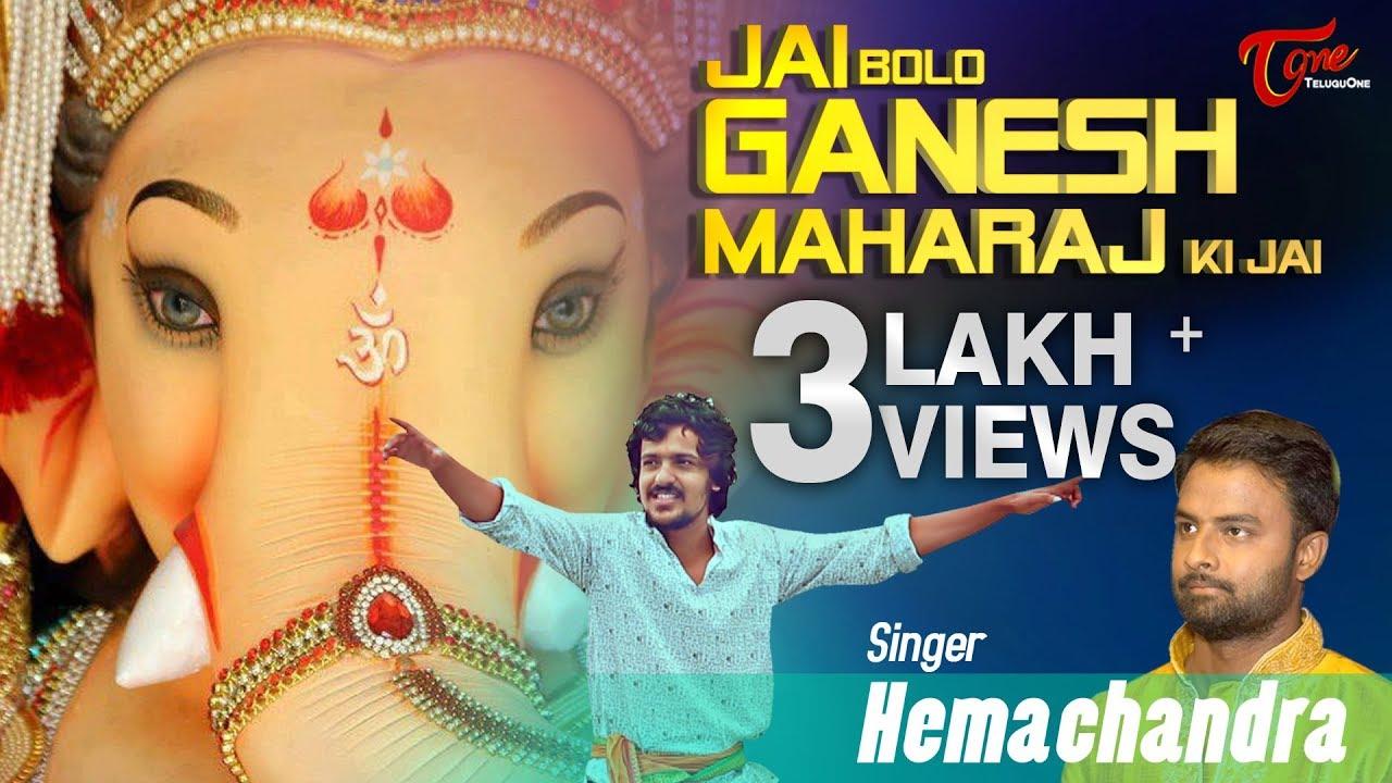 Jai Bolo Ganesh Maharaj Ki Jai 2019 Vinayaka Chaturthi Video Song Hemachandra Satya Sagar Youtube