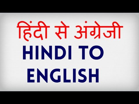 How to Translate from Hindi to English on the internet? Hindi video by Kya Kaise Travel Video