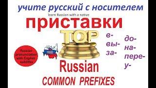 № 46  ПРИСТАВКИ В РУССКОМ