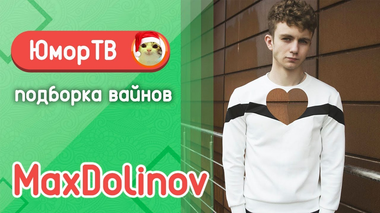 Долинов Макс [dolinovmax] - Подборка вайнов #13