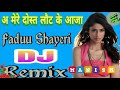 Ye Mere Dost Laut Ke Aaja Hard Dj Mix Song With Dailougue