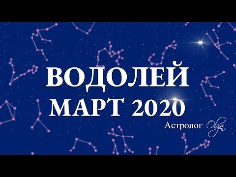 ВОДОЛЕЙ гороскоп на МАРТ 2020. Сатурн в 1 доме. Астролог Olga