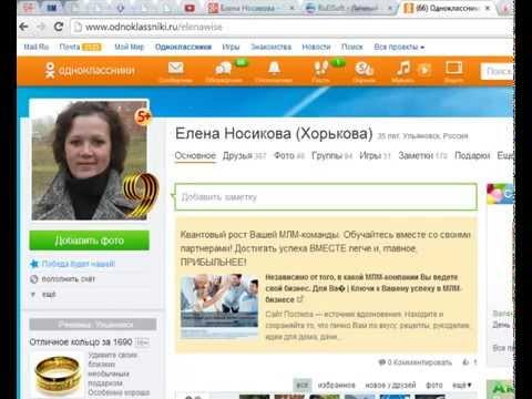 Соцсеть Одноклассники - как запретить отметки в заметках и на фото друзей