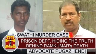 swathi-murder-case---prison-dept-hiding-the-truth-behind-ramkumar-s-death