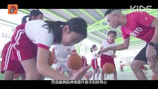 Publication Date: 2018-02-01 | Video Title: 【私立小學多面睇】重視多元學習嘅培道小學!