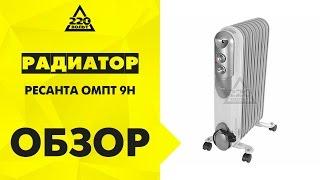 Радиатор отопления масляный РЕСАНТА ОМПТ  9Н