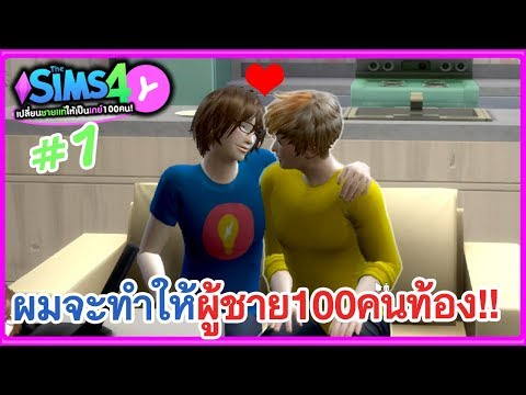 (Y)The Sims 4 #1 : ผมจะทำให้ผู้ชาย100 คนท้อง!!