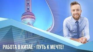 Работа в Китае - путь к мечте! fialan.asia | Job in China | 工作在中国(, 2014-12-26T12:42:32.000Z)