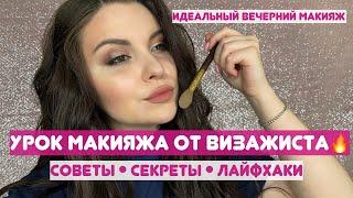 Секреты идеального макияжа от визажиста Урок сам себе визажист вечерний макияж