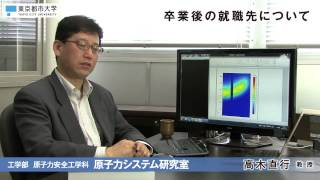 東京都市大学 工学部 原子力安全工学科 原子力システム研究室