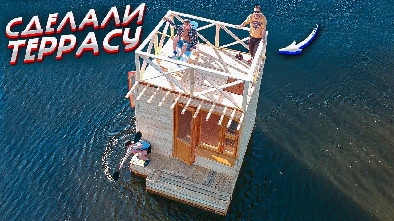 Плавающий дом - 3 ч ДОМ НА ВОДЕ - сделали террасу