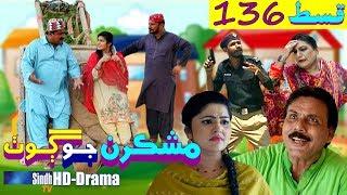 Mashkiran Jo Goth EP 136 | Sindh TV Soap Serial | HD 1080p | SindhTVHD Drama