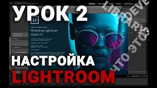 Настройка и оптимизация LIGHTROOM - Урок #2.