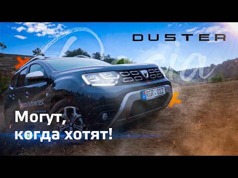 Duster 2019 - Dacia за которую не стыдно!