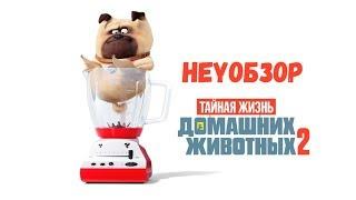 """ОБЗОР ФИЛЬМА """"Тайная Жизнь Домашних Животных 2"""" [HEYOбзор]"""