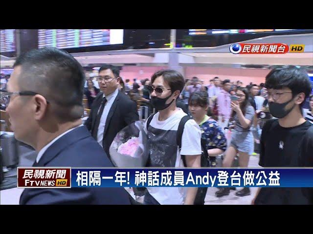 韓團神話成員Andy來台 上百粉絲擠爆機場-民視新聞