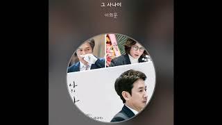 tvn 나의 아저씨 드라마 OST 전곡 듣기 (5곡)