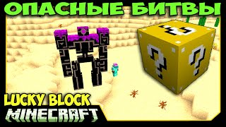 ч.22 Опасные битвы в Minecraft - Боевые Роботы