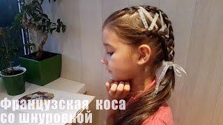 Голландские косы со шнуровкой лентами. Прическа на 1 сентября // Dutch braid with ribbon lacing