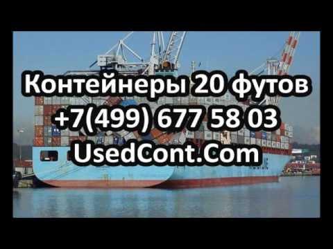 Сухогрузные контейнеры, рефконтейнеры, специальные и блок контейнеры. Цены, фото, характеристики 20, 40, 45 футов. Аренда, хранение.