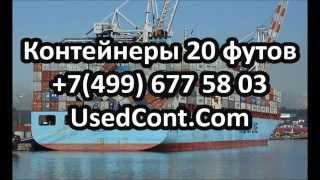 морские контейнеры 20 футов бу, 20 кубов контейнер, контейнер 20 футов цена, контейнер 20 футов моск(Контейнер 20 футов с доставкой. Контейнер 20 футов – доставка в Регионы. Контейнер 20 футов под склад или перев..., 2015-01-10T06:32:45.000Z)