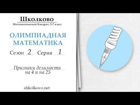 Математический квадрат Школково. 2-й год обучения. Серия 1, признаки делимости на 4 и на 25