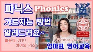 [엄마표영어][파닉스] phonics 알파벳 영어 가르…