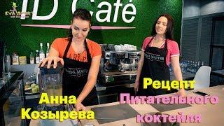 Рецепт полезного и питательного коктейля от Анны Козыревой. Eva Sport.