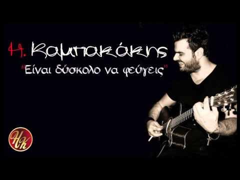 Ηλίας Καμπακάκης - Είναι δύσκολο να φεύγεις| Ilias Kampakakis - Einai Dyskolo Na Feugeis