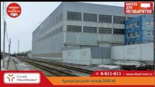 видео производственные помещения